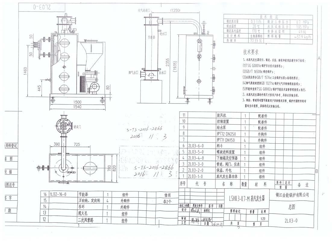 200kg燃油(气)蒸汽发生器 生物质锅炉 燃油锅炉